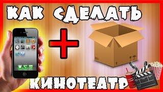 Как сделать кинотеатр из коробки и смартфона!?! Необычная самоделка дома.(В это видео я покажу Как сделать кинотеатр из коробки и смартфона! Всего за 5-10 минут вы изготовить себе собс..., 2016-04-06T14:00:01.000Z)