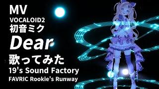 【MV】Dear 歌ってみた - 麻倉由衣【初音ミク/19's Sound Factory】VOCALOID2  Hatsune Miku 【FAVRIC Rookie's Runway】