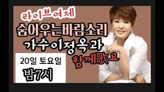 [토요초대석]가수이정옥(숨어우는바람소리)님과 함께歌요.