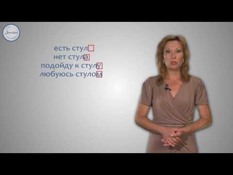 Как выделяется окончание в русском языке