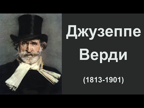Джузеппе Верди.Биография