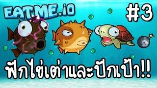 EatMe.io #3 - ฟักไข่เต่าและปักเป้า!! [ เกมส์มือถือ ]