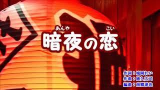暗夜の恋 / 上杉香緒里   2019年3月20日発売  by Mie_Y