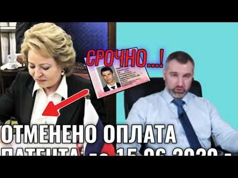 ✅ Указ президента N 274   Отмена оплата ПАТЕНТА   Азия24