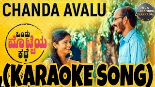 Chanda Avala Kiru Lajje Kannada Karaoke Song Original with Kannada Lyrics