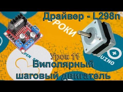Уроки Arduino. Урок 11. Биполярный шаговый двигатель на L298N