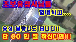 #TIG #WELDING #초보용접사 #용접불량 초보용…