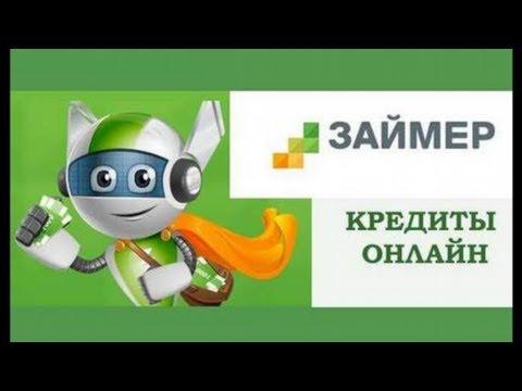 Кредит ру онлайн заявка