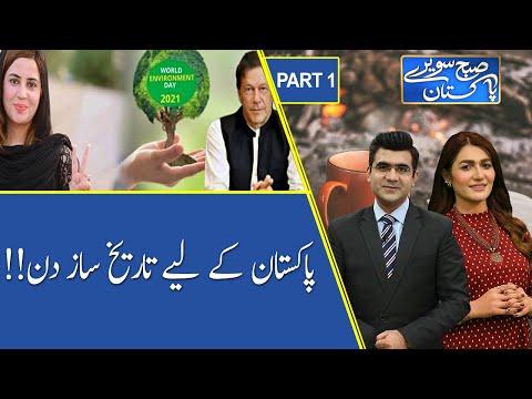 Subh Savaray Pakistan | Pakistani to Host International Environment Day | Part 1 | 05 June 2021 thumbnail