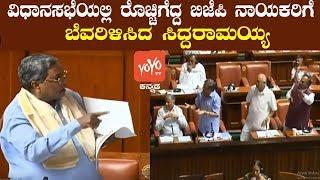 SIddaramaiah vs Yeddyurappa, Eshwarappa |Karnataka Assembly | HD Kumaraswamy govt |YOYO Kannada News