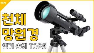 천체 망원경 추천 가성비 인기 순위 상품평 리뷰 비교 …