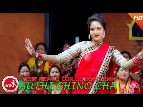 New Nepali Lok Dohori 2073/2016 || AUTHI CHINO CHHA - Dinesh Kafle & Kavya Acharya | Fulbari Music