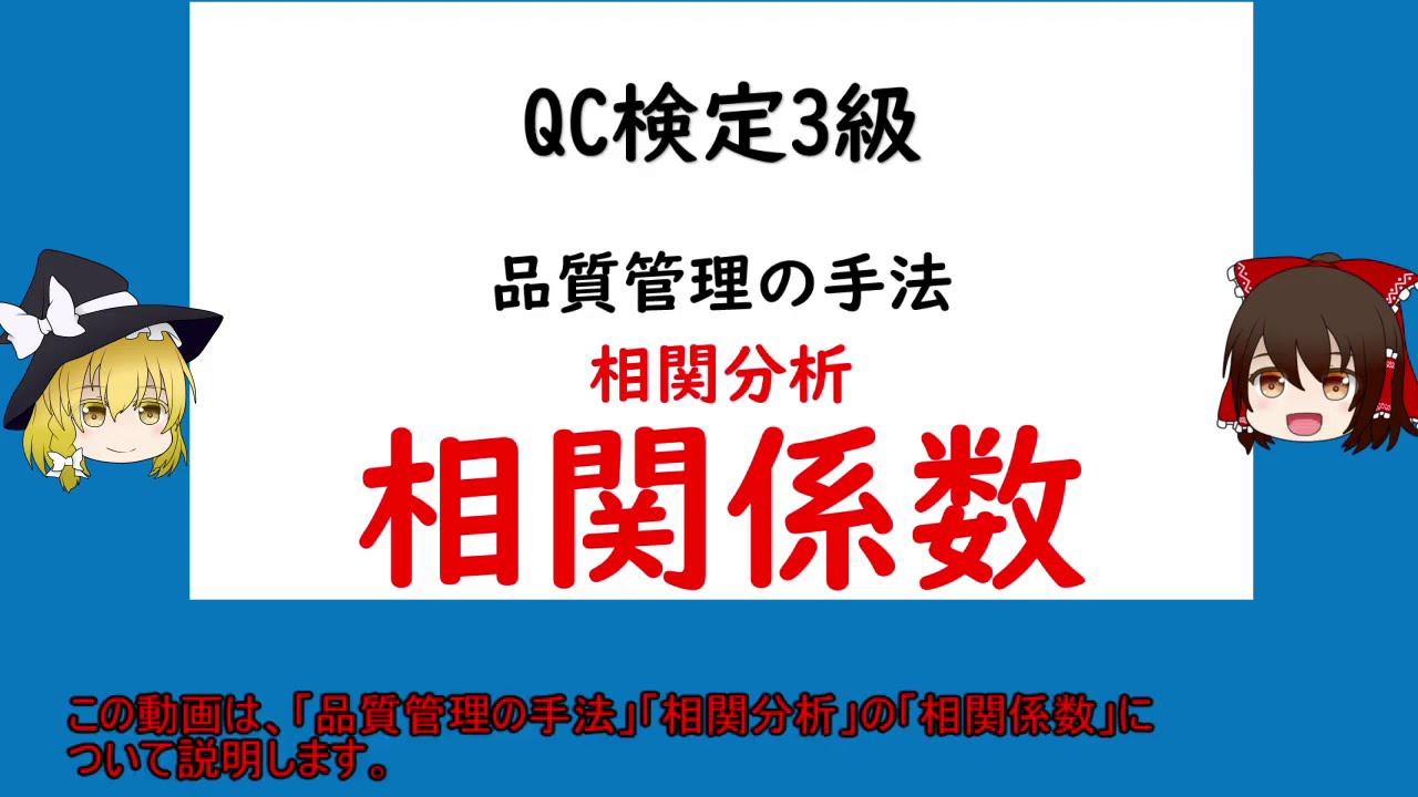 検定 中止 qc