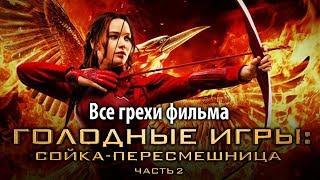 """Все грехи фильма """"Голодные игры: Сойка-пересмешница. Часть II"""""""