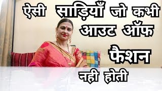 Trending Saree collections | Never ending Trending Sarees |