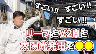 Gambar cover すごい‼︎リーフとV2Hと太陽光発電で〇〇