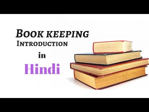 book keeping and accounts  intro part 1