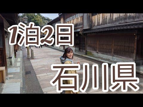 【RinaKanaたびin石川県】