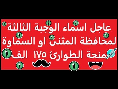 Photo of عاجل اعلان اسماء الوجبة الثالثة لمحافظة المثنى منحة الطوارئ 2019 – وظائف