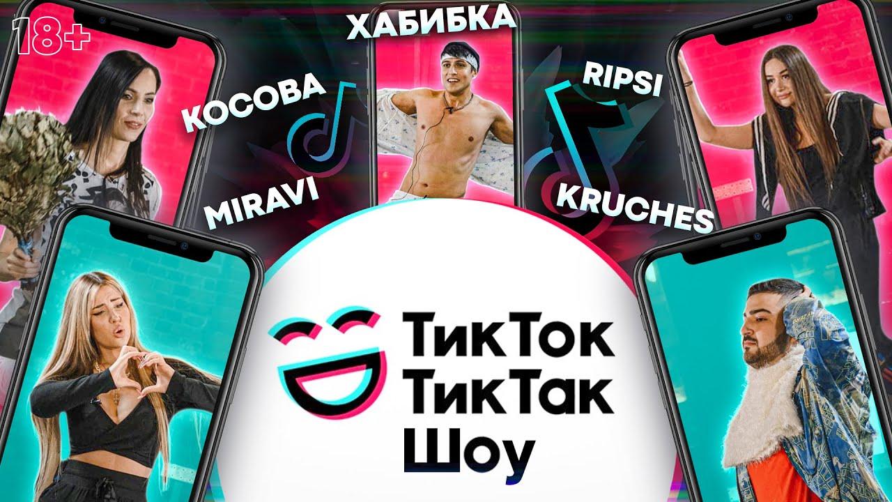 TikTok ТикТак #3 RIPSI/ Хабибка/ MIRAVI / Aziz (Kruches)/ Оксана Косова
