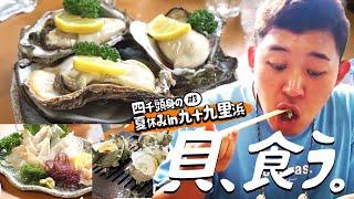 旅先で最強サイコウの生牡蠣に食らいつく【オフ旅】#3