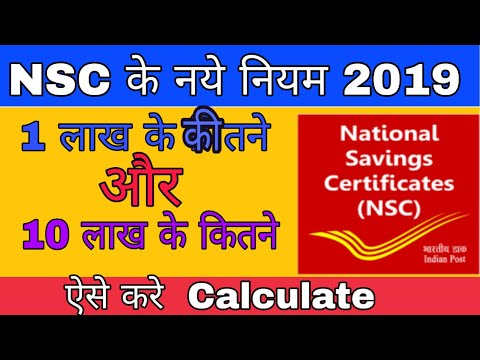 NSC- National Saving Certificates | Best Post Office Savings Scheme | In Hindi Mr Kashyap