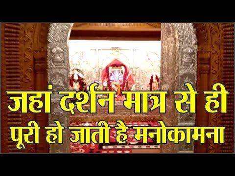 जहाँ दर्शन मात्र से ही पूरी हो जाती है हर मनोकामना #dharam #God #aarti #mahakaal #sanidev #jyotirling
