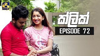 "Click Episode 72 || ""ක්ලික් ""  