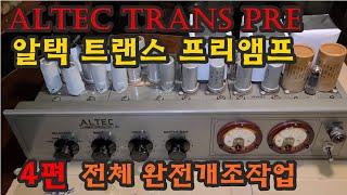 알택 트랜스프리 완전개조 4편