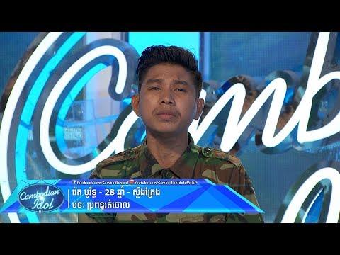 Cambodian Idol Season 3 | Judge Audition Week 1 | Ret Borith | Propun Rut Chaol