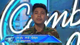 Cambodian Idol Season 3 | Judge Audition Week 1 | រ៉េត បូរិទ្ធ | ប្រពន្ធរត់ចោល