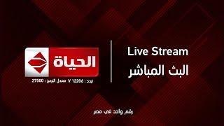 Gambar cover AlHayah TV Network Live Stream - HD  | البث المباشر لشبكة تليفزيون الحياة
