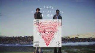 イトヲカシ - Thank you so much!!