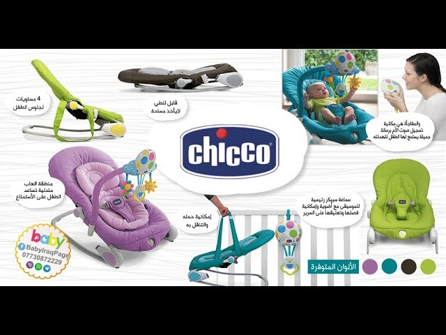 محل اطفال Baby كرسي هزاز Balloon ماركة Chicco الايطالية مترجم Youtube