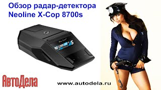 Огляд Neoline X Cop 8700s - автомобільний радар-детектор з сигнатурным фільтром і GPS-информером