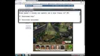 Как сделать ник в игре Слышь чо 18+(Видео немае, у меня все получилось. Спасибо автору за видео. Скачать программу можно по сылке http://www.charlesproxy.com..., 2013-07-06T11:30:16.000Z)
