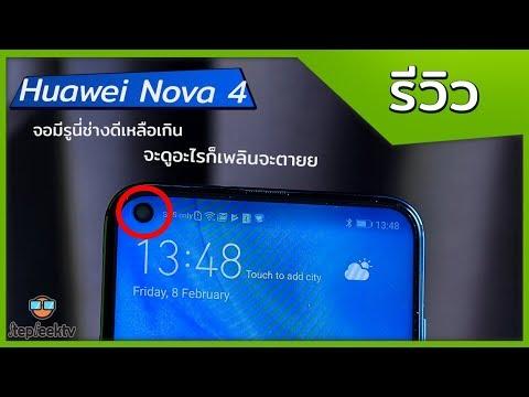 รีวิว Huawei Nova 4 ดีไหม กับจอแบบใหม่ ในราคา 16990 บาท ลด 8000 เมื่อซื้อพร้อม AIS - วันที่ 10 Feb 2019
