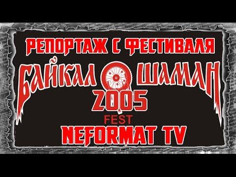 Репортаж с Фестиваля Байкал шаман 2005
