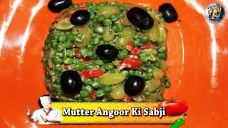 mutter angoor ki sabzi ii मटर अंगूर की सब्ज़ी ii by f3 bachelors cooking
