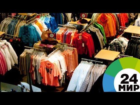 Умные покупки: сток-центры или аутлеты? - МИР 24