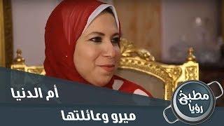الشيف غادة في زيارة للسيدة ميرو وعائلتها