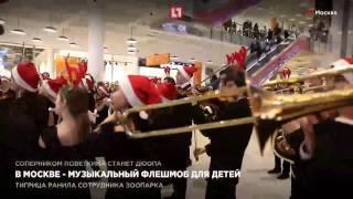 В Москве - музыкальный флешмоб для детей