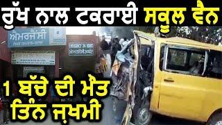 School Van की हुई टक्कर 1 बच्चे की मौत, 3 बच्चे गंभीर रूप से जख्मी