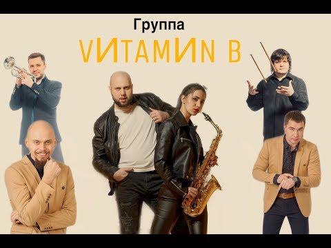 группа VИТАМИN B - Где ты, там и я