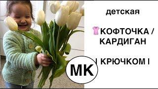 Детская КОФТОЧКА/ КАРДИГАН КРЮЧКОМ: регланом сверху, росток крючком, подрезы