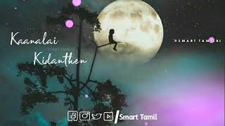 Thedal Varum Pozhuthu    Cut Song For Whatsapp Status     SMART TAMIL   