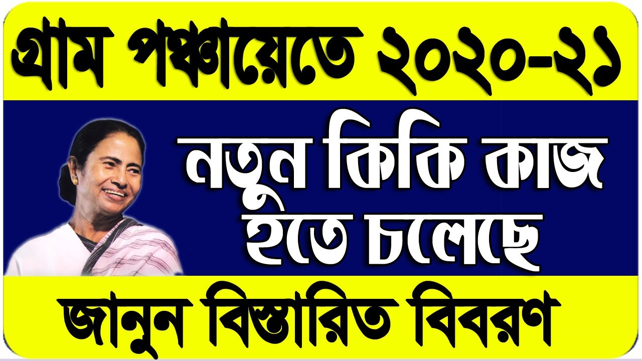 How To Find Your Village Working  Gram Panchayat Activity Plan Report 2020-21   in West Bengal