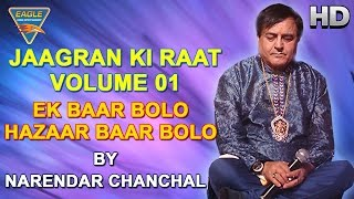 Ek Baar Bolo Hazaar Baar Bolo Song By Narendar Chanchal || Eagle Devotional