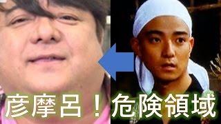 グルメリポーターの彦摩呂さんが激太りで危険領域に! ***チャンネル...