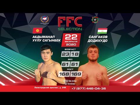 FFC Selection 1 | Абдыманап Уулу Сагынбек (Кыргызстан) VS Додихудо Сангаков (Таджикистан) | Бой MMA